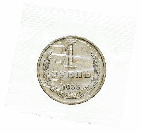 купить 1 рубль 1966 штемпельный блеск в запайке