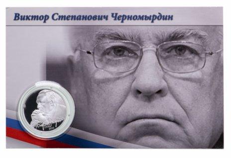 """купить 2 рубля 2013 ММД Proof """"В.С. Черномырдин, 75-летие со дня рождения"""" в официальном буклете"""