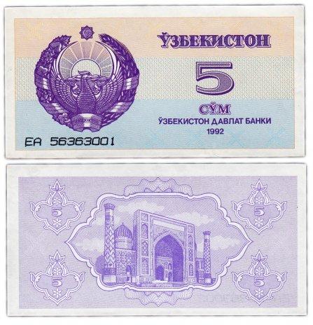 купить Узбекистан 5 сум 1992 Pick 63a