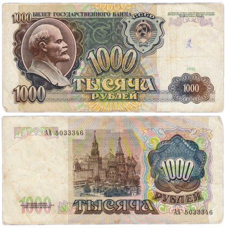 купить 1000 рублей 1991 серия АА
