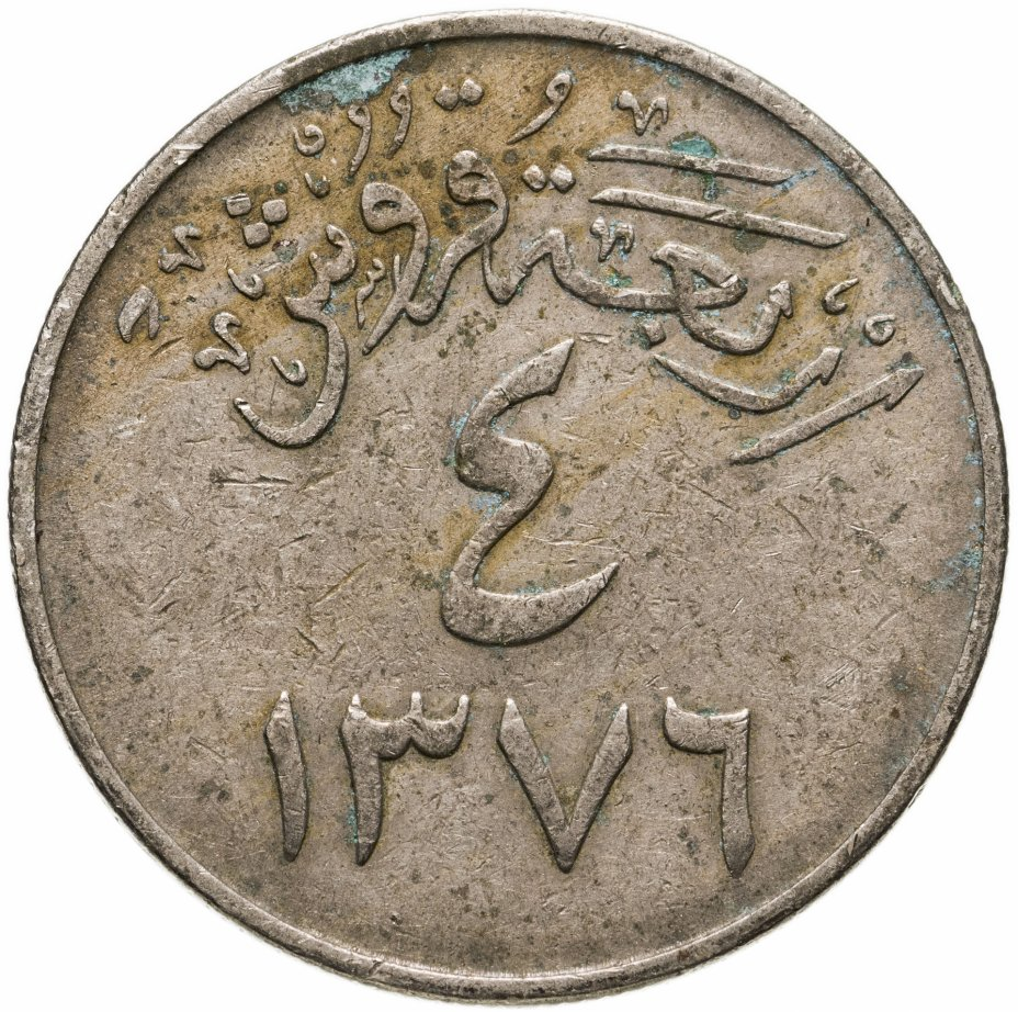 купить Саудовская Аравия 4 гирша (ghirsh, qirsh) 1956