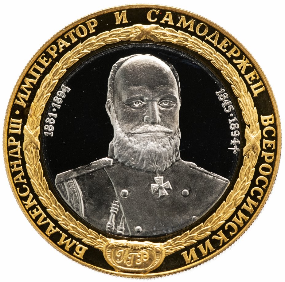 """купить Медаль """"Александр III - император и самодержец  всероссийский"""""""