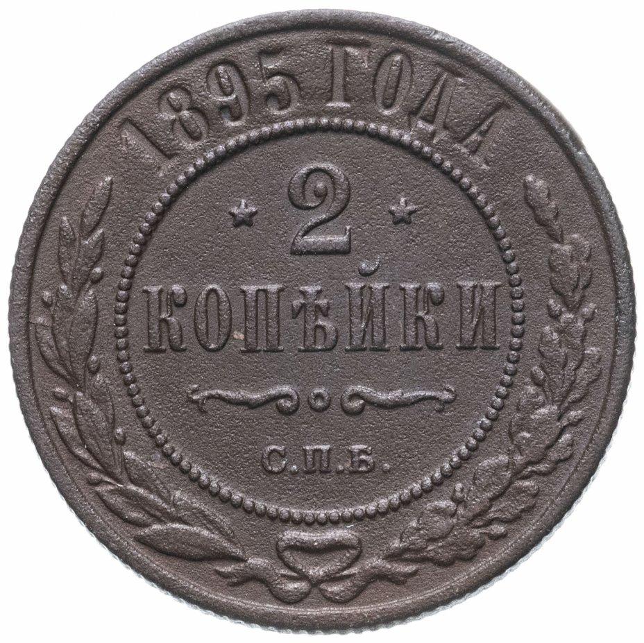 купить 2 копейки 1895 СПБ