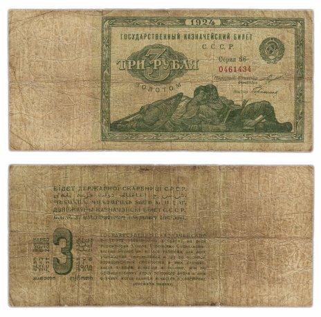 купить 3 рубля золотом 1924, кассир Герасимов