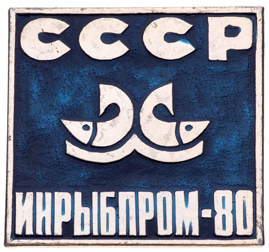 купить Значок ИНРЫБПРОМ - 80 СССР (Разновидность случайная )