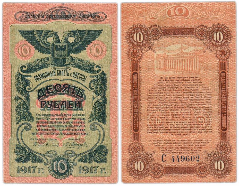 купить Одесса 10 рублей 1917