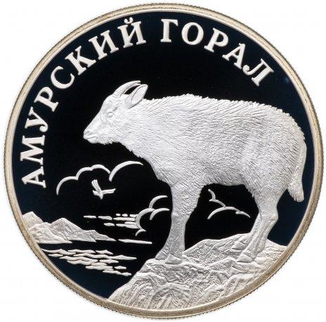 """купить 1 рубль 2002 СПМД """"Красная книга - Амурский горал"""""""