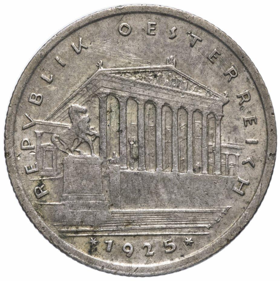 купить Австрия 1 шиллинг 1925