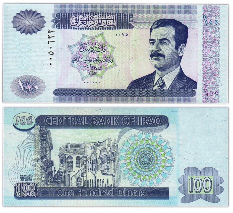 купить Ирак 100 динар 2002 (Pick 87)