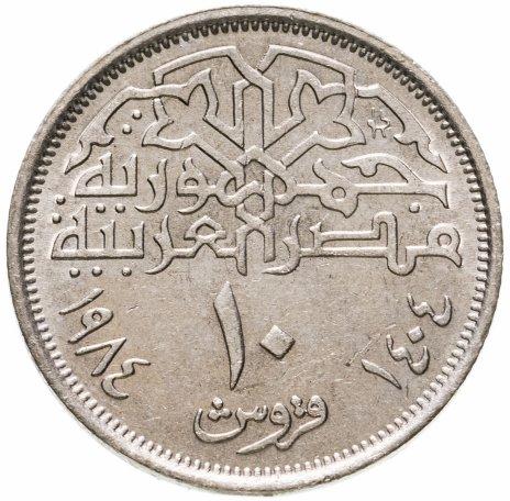 купить Египет 10 пиастров (piastres) 1984