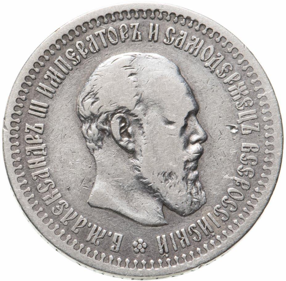 купить 50 копеек 1894 (АГ)
