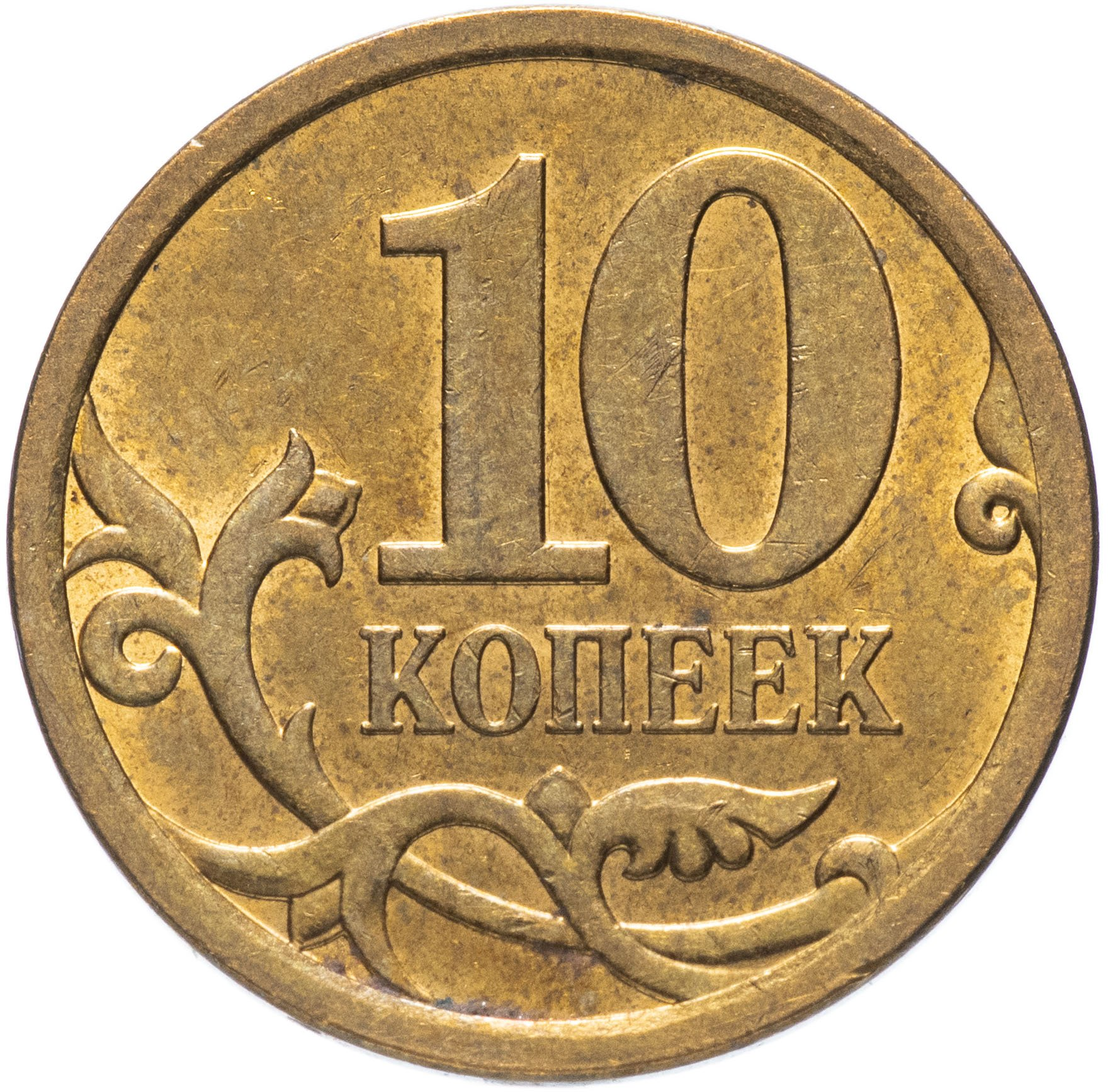 картинка копейка и рубль карманах