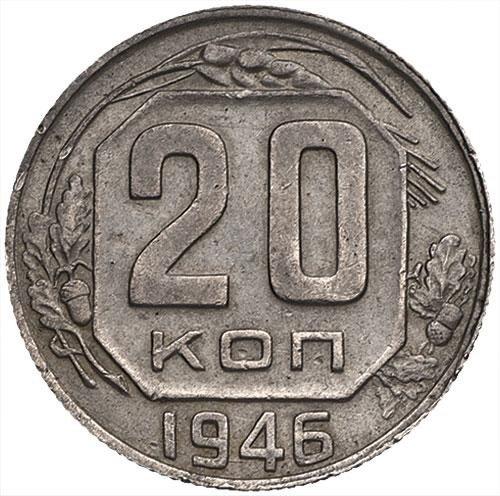 купить 20 копеек 1946 года перепутка
