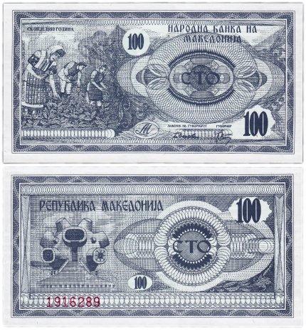 купить Македония 100 динар 1992 (Pick 4)