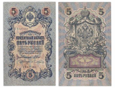 купить 5 рублей 1909 Шипов (длинный номер), выпуск Временного правительства