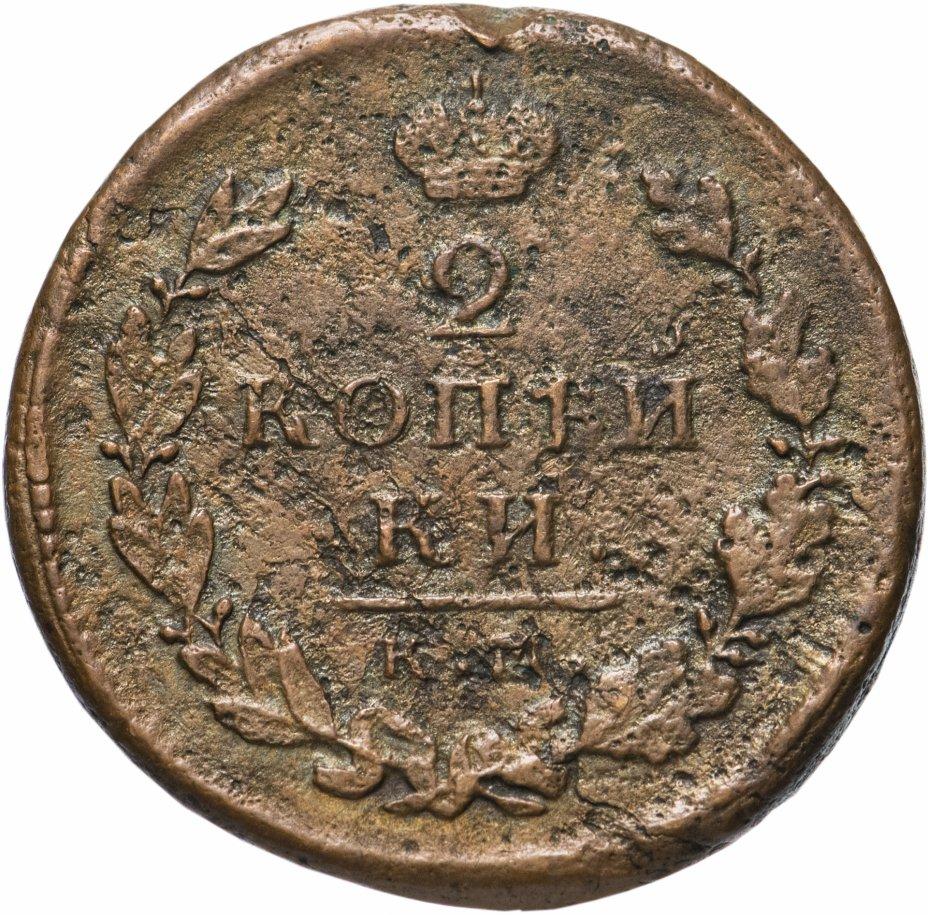 купить 2 копейки 1815 КМ-АМ
