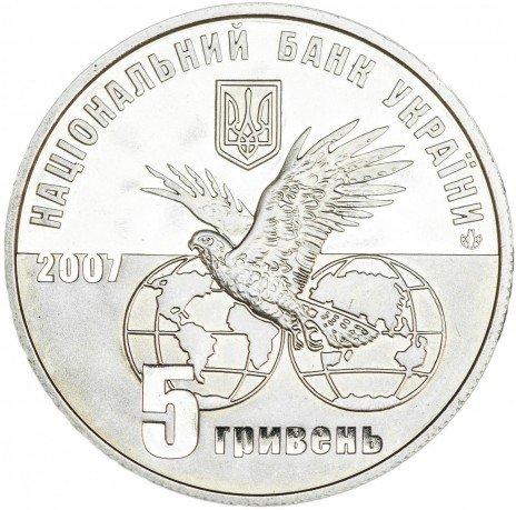 "купить Украина 5 гривен 2007 100 лет ""Мотор Сич"""