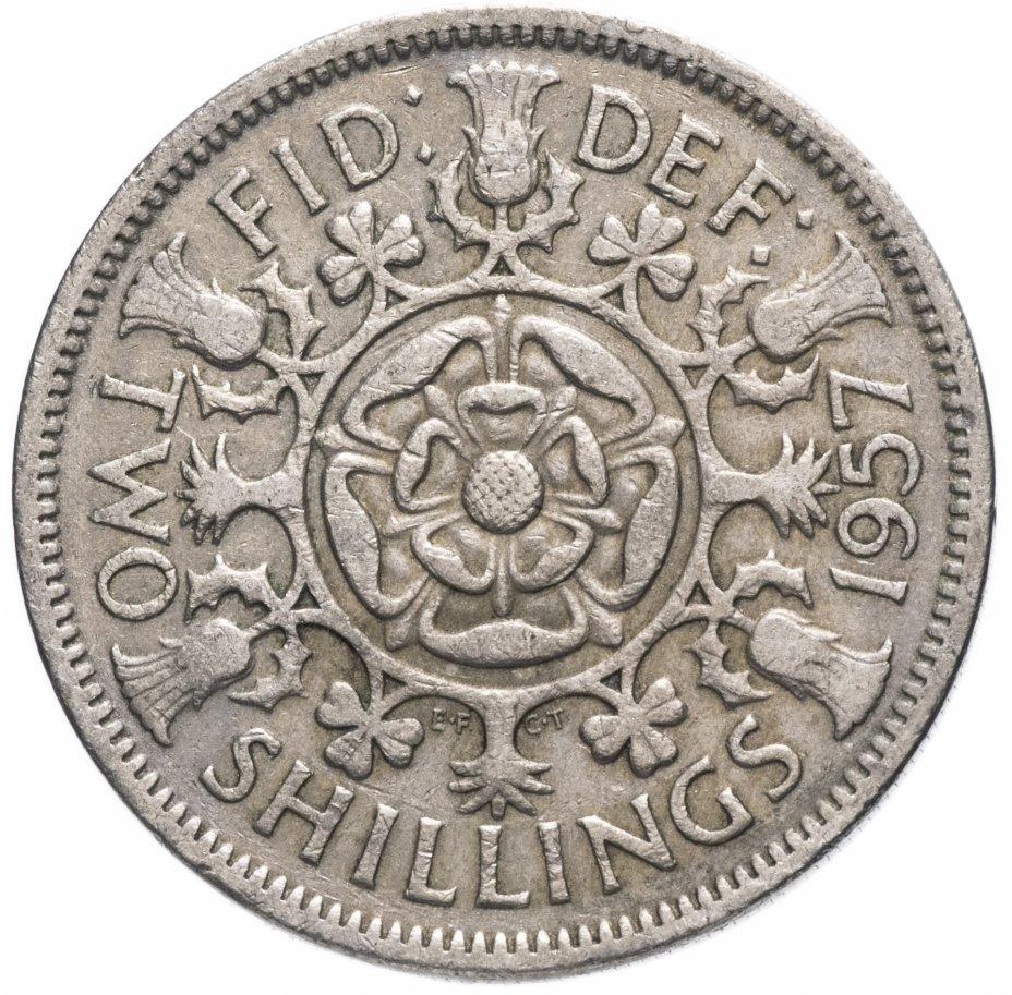 купить Великобритания 2 шиллинга (флорин) 1957