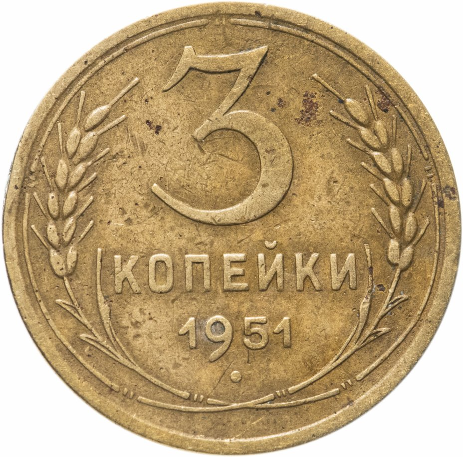 купить 3 копейки 1951
