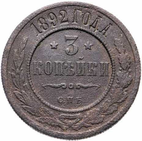 купить 3 копейки 1892 СПБ