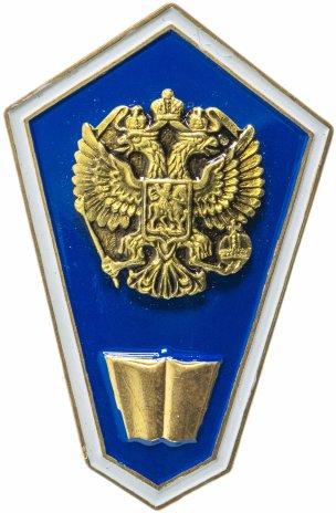"""купить Значок-поплавок РФ """"Гуманитарное училище"""", винт"""