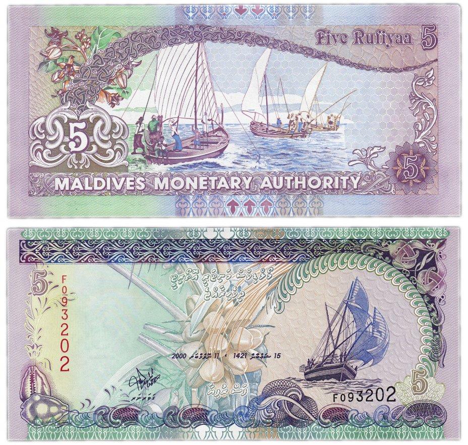 купить Мальдивы 5 руфий 2000 (Pick 18с)