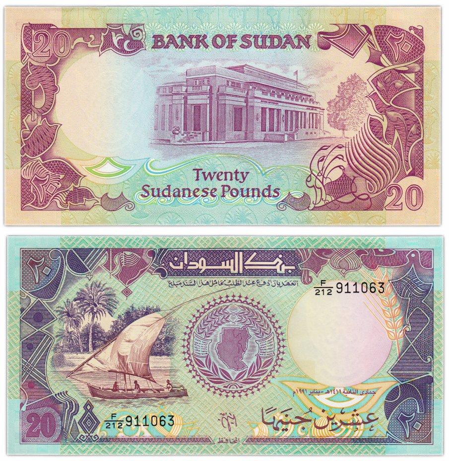 купить Судан 20 фунтов 1991