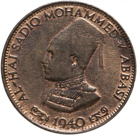 купить Индия, Бахавалпур 1/2 пайса 1940