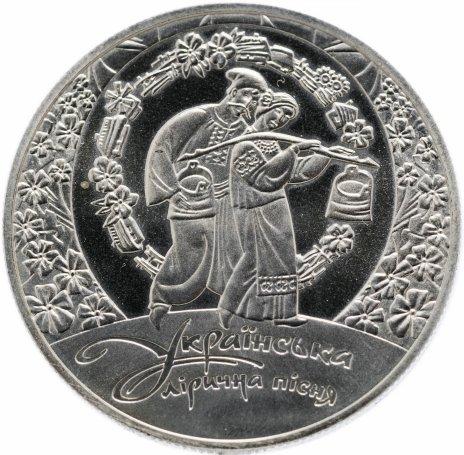 """купить Украина 5 гривен 2012 """"Украинская лирическая песня"""""""
