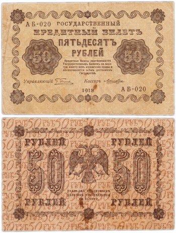купить 50 рублей 1918 управляющий Пятаков, кассир Лошкин