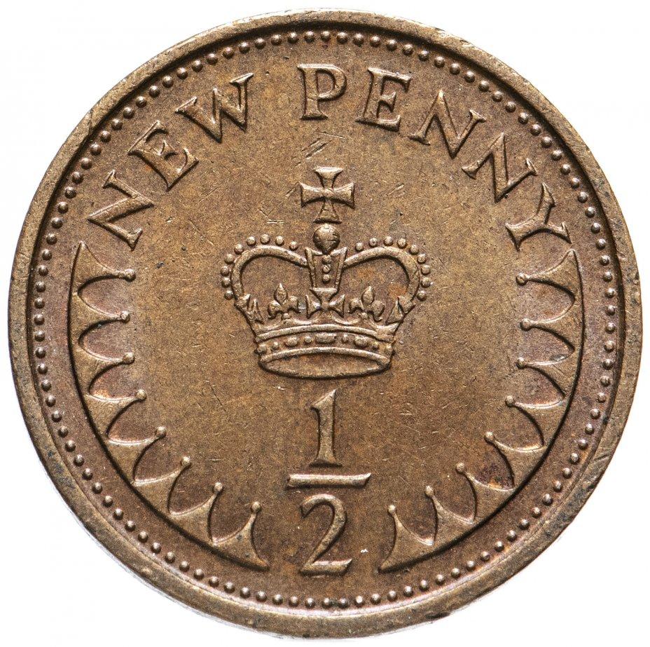 купить Великобритания ½ нового пенни 1971-1981