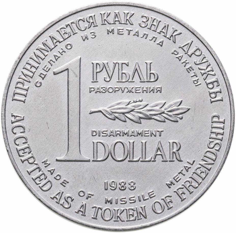 купить СССР 1 рубль-доллар разоружения 1988, жетон из металла ракеты Р-12