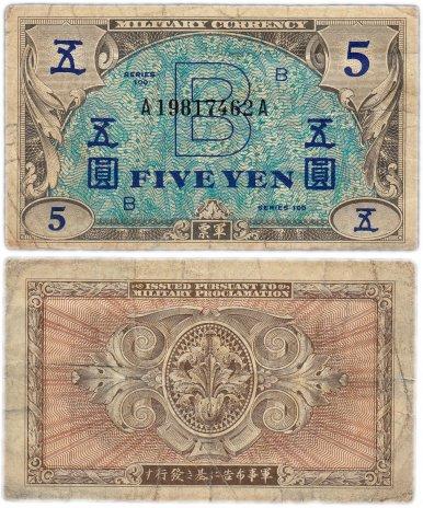 купить Япония 5 йен 1945 (Pick 69) Американская оккупация