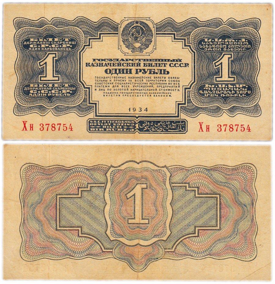 купить 1 рубль 1934 без подписи