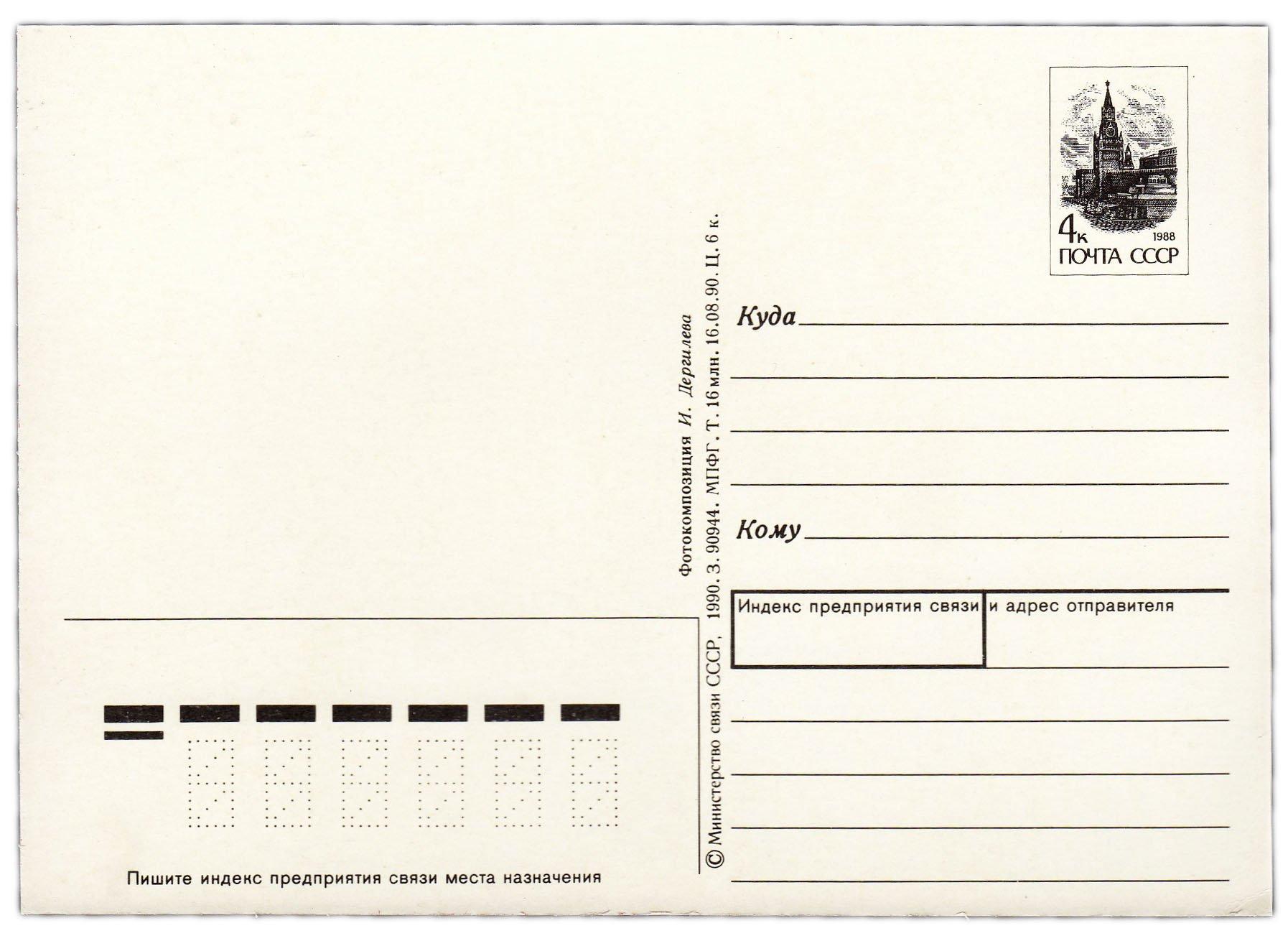 помимо почтовых открыток отдел