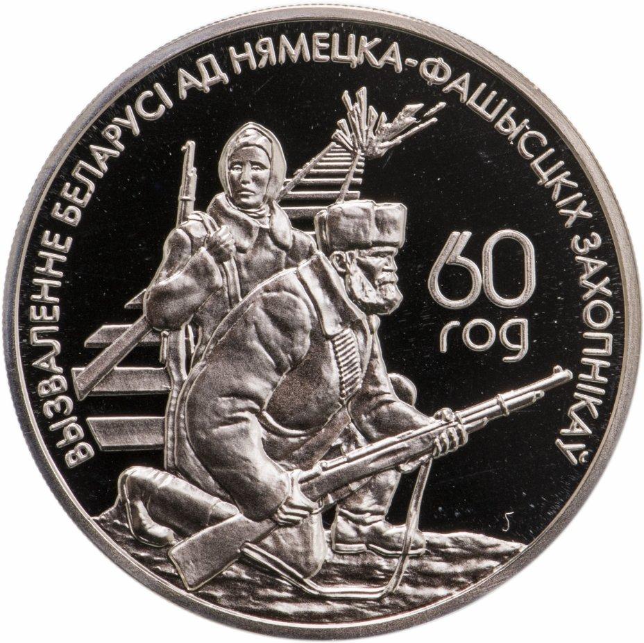 """купить Беларусь 1 рубль 2004 """"60 лет освобождению - Партизаны"""""""