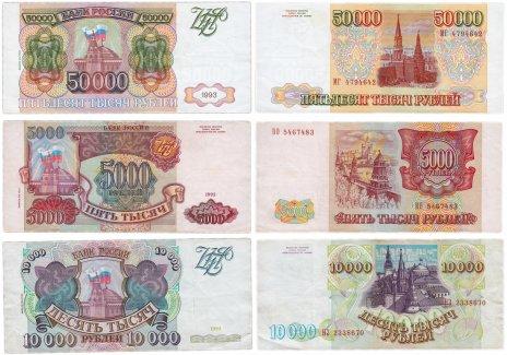 купить Полный набор банкнот образца 1993 года (модификация 1994) 5000, 10000 и 50000 рублей (3 боны)
