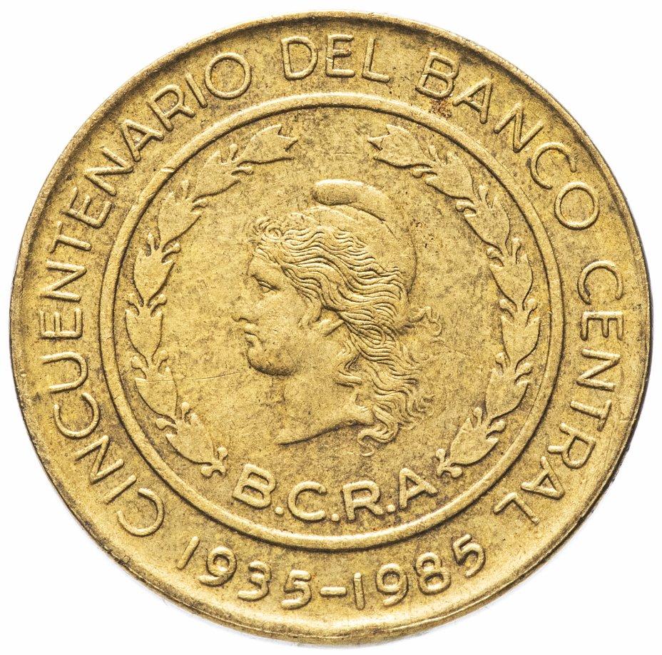 купить Аргентина 50 песо 1985 год (50 лет Центральному Банку)