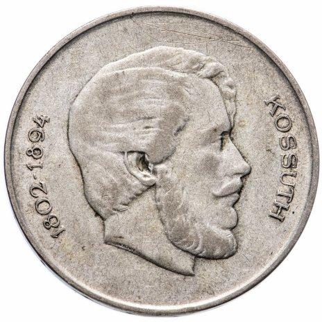 купить Венгрия 5 форинтов 1947 год (Лайош Кошут)