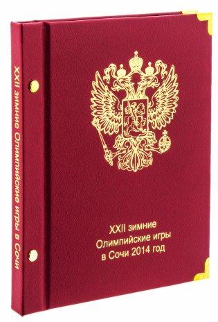 купить Альбом-книга для монет серии «Олимпийские зимние игры 2014 года в Сочи»