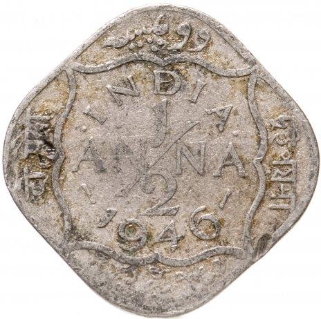 купить Индия (Британская) 1/2 анны (anna) 1946