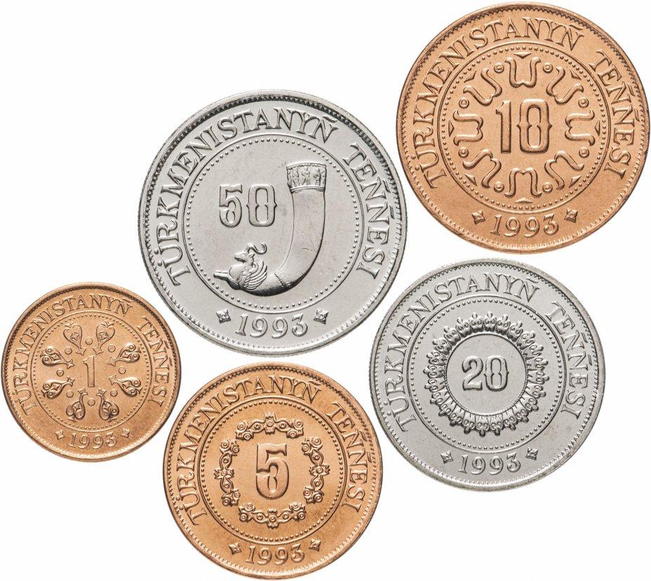 купить Туркменистан - набор (5 монет) - 1-5-10-20-50 теннеси 1993