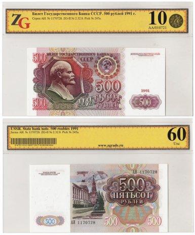 купить 500 рублей 1991 в слабе ZG Unc60