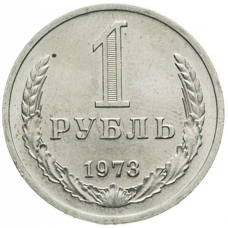 купить 1 рубль 1973