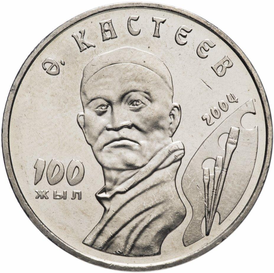 """купить Казахстан 50 тенге 2004 """"100 лет со дня рождения Абильхана Кастеева"""""""
