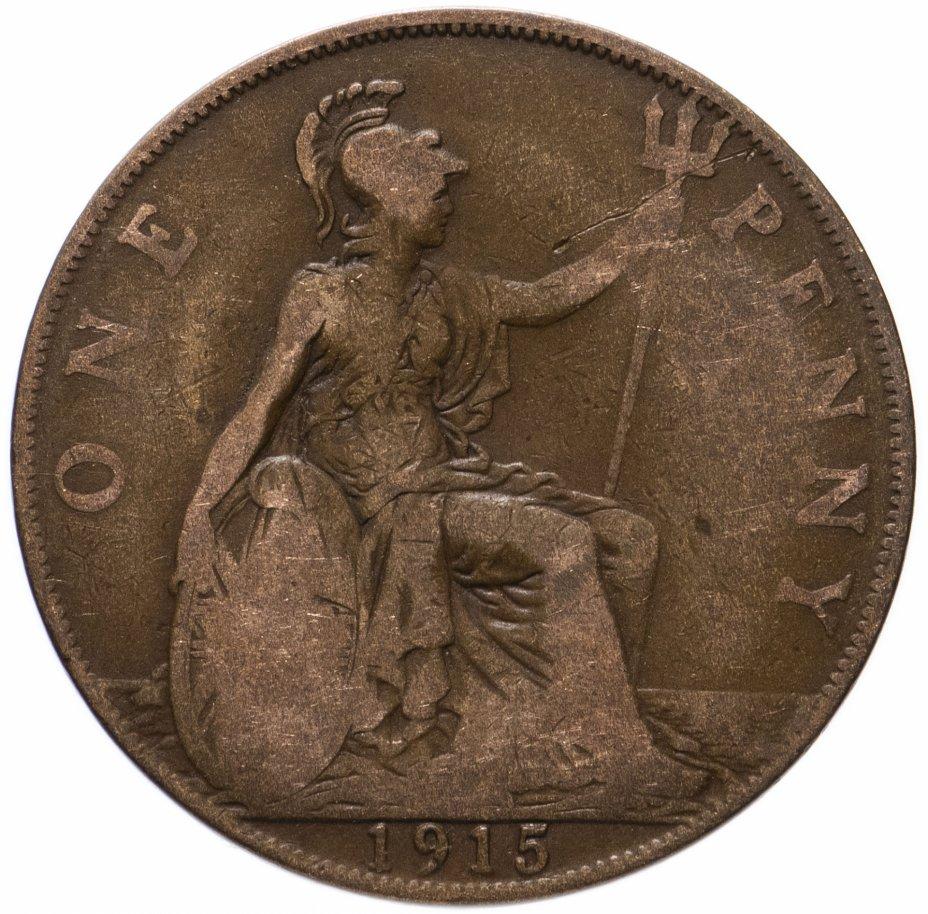 купить Великобритания 1 пенни 1915
