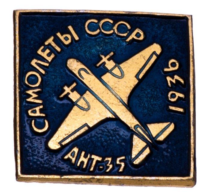 купить Значок Самолёты СССР  АНТ -35  1936   (Разновидность случайная )