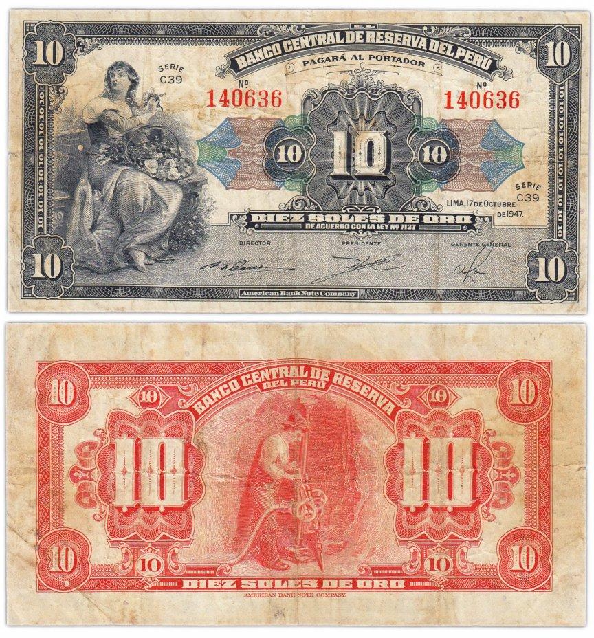 купить Перу 10 солей 1947 (Pick 67Аa)