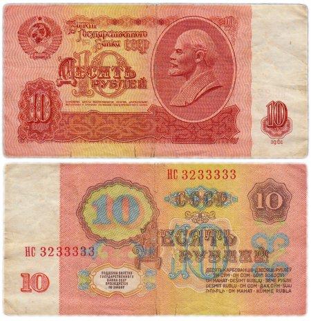 купить 10 рублей 1961 красивый номер 3233333