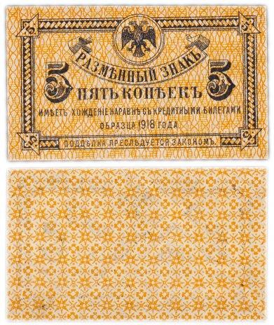 купить Медведев 5 копеек 1918 Временное правительство Дальнего Востока ПРЕСС